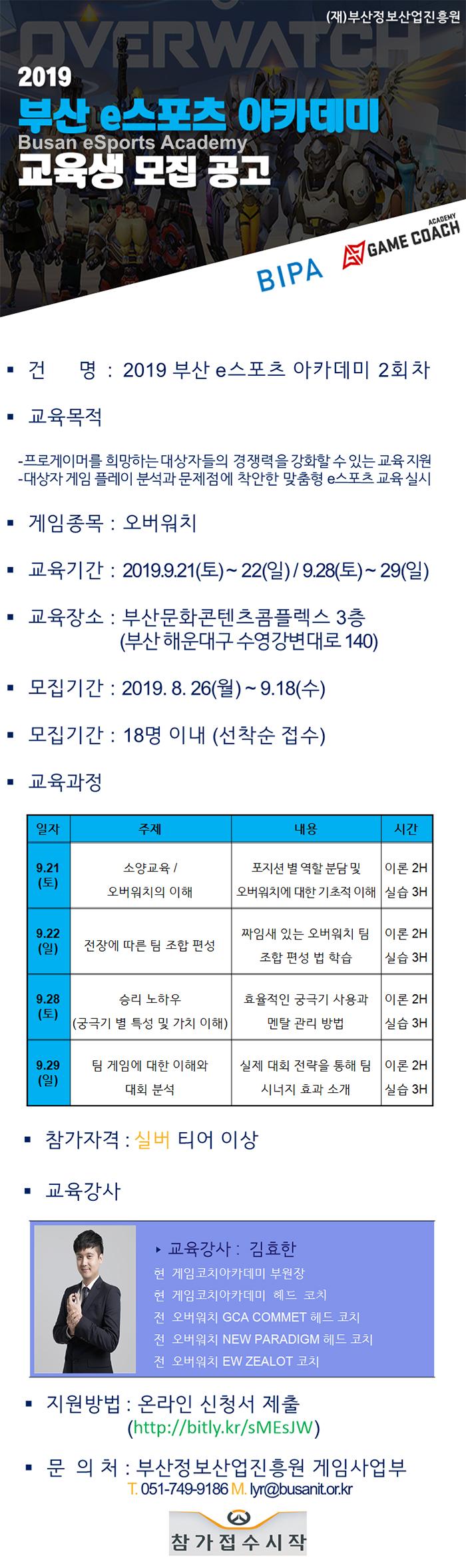 2019 부산 e스포츠 아카데미 교육생 모집공고