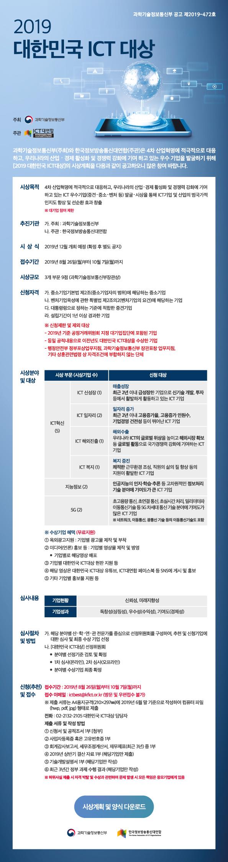 [한국정보방송통신대연합] 2019년 대한민국 ICT대상 기업 모집 공고