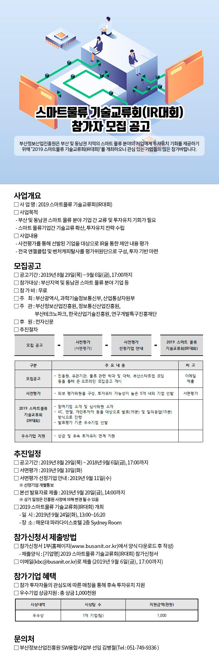 2019 스마트 물류 기술교류회 및 IR 모집공고