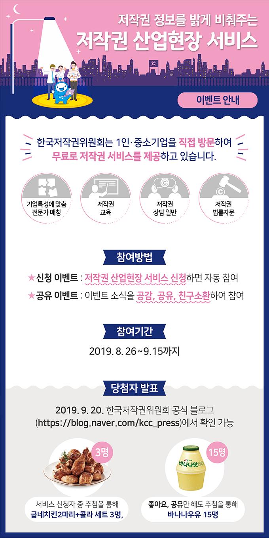[한국저작권위원회] 저작권 산업현장 서비스 신청 이벤트 2차