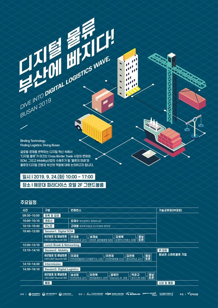 2019 스마트 물류 컨퍼런스 참가자 모집