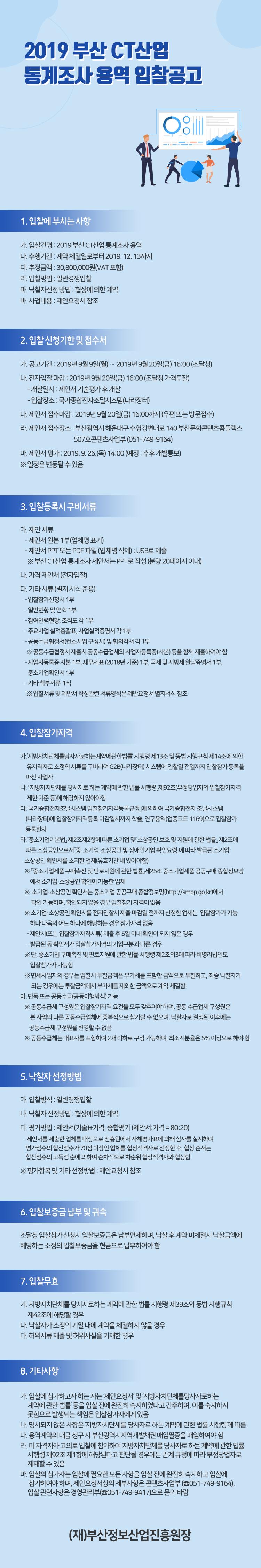 2019 부산 CT산업 통계조사 용역 입찰공고