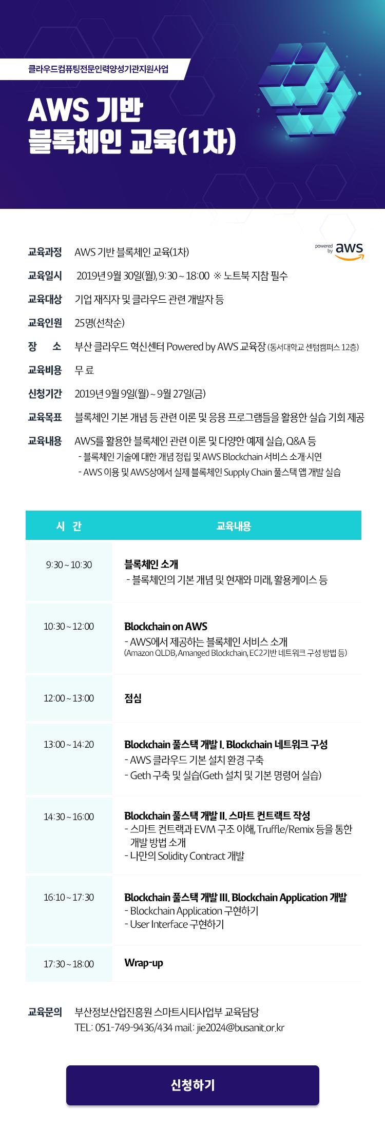 [클라우드컴퓨팅전문인력양성기관지원사업] AWS 기반 블록체인 교육(1차)