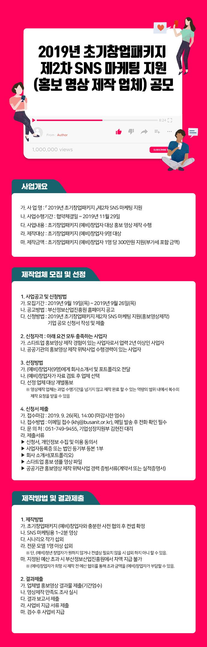 2019년 초기창업패키지 제2차 SNS 마케팅 지원(홍보 영상 제작 업체) 공모