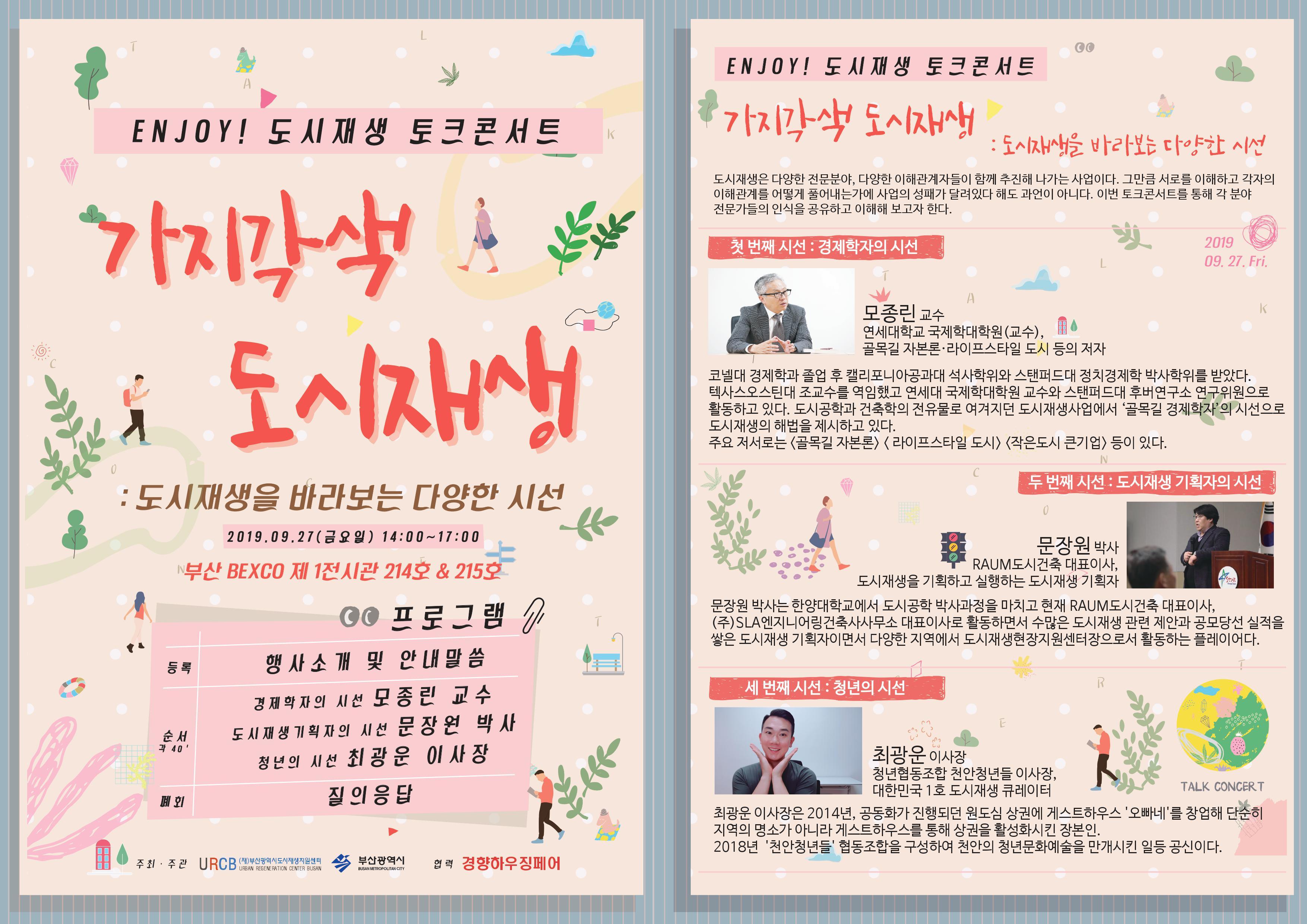 [부산광역시도시재생지원센터] 도시재생 토크콘서트 (가지각색 도시재생) 개최