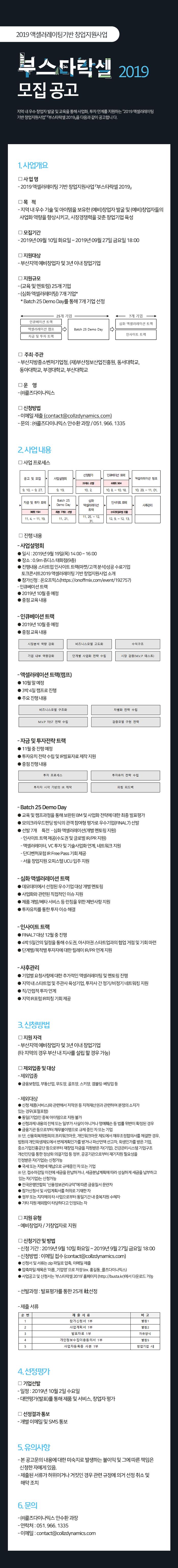 2019 액셀러레이팅기반 창업지원사업 부스타락셀 2019 모집 공고