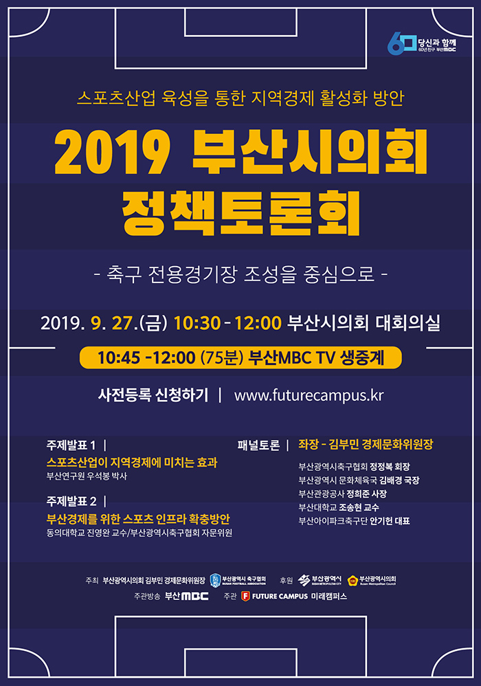 2019 부산시의회 스포츠산업 정책토론회 개최계획