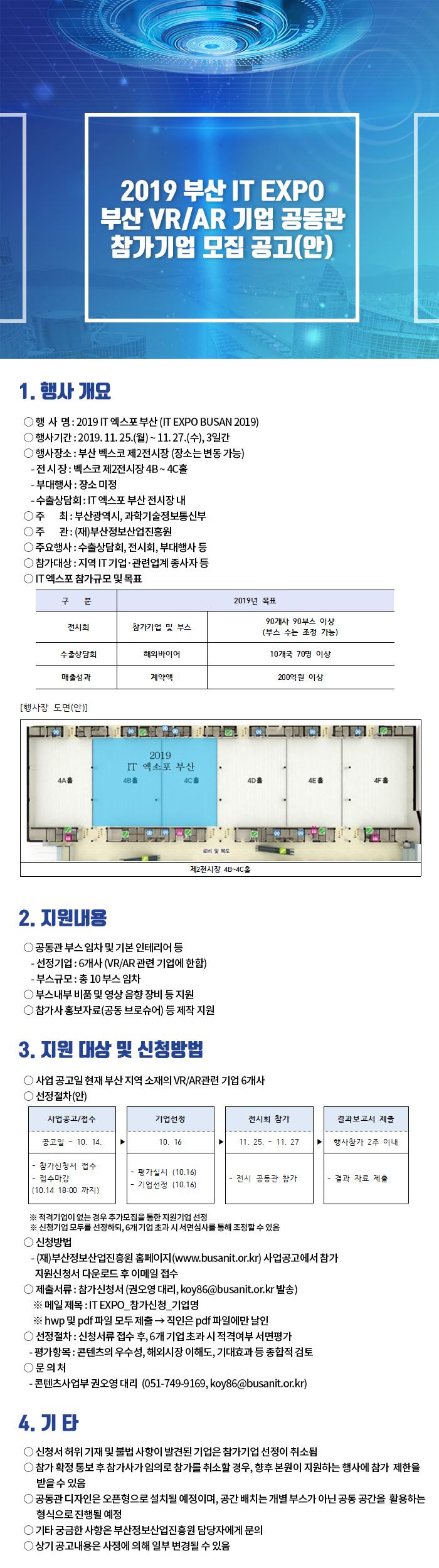2019 부산 IT EXPO 부산 VR/AR 기업 공동관 참가기업 모집 공고(안)
