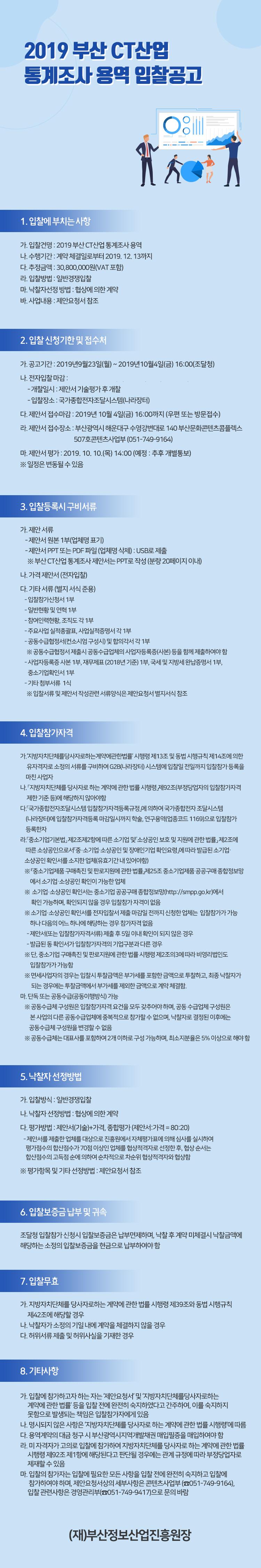 [재공고]2019 부산 CT산업 통계조사 용역 입찰공고