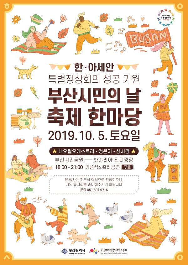 한아세안 특별정상회의 성공기원 부산시민의 날 축제한마당 개최