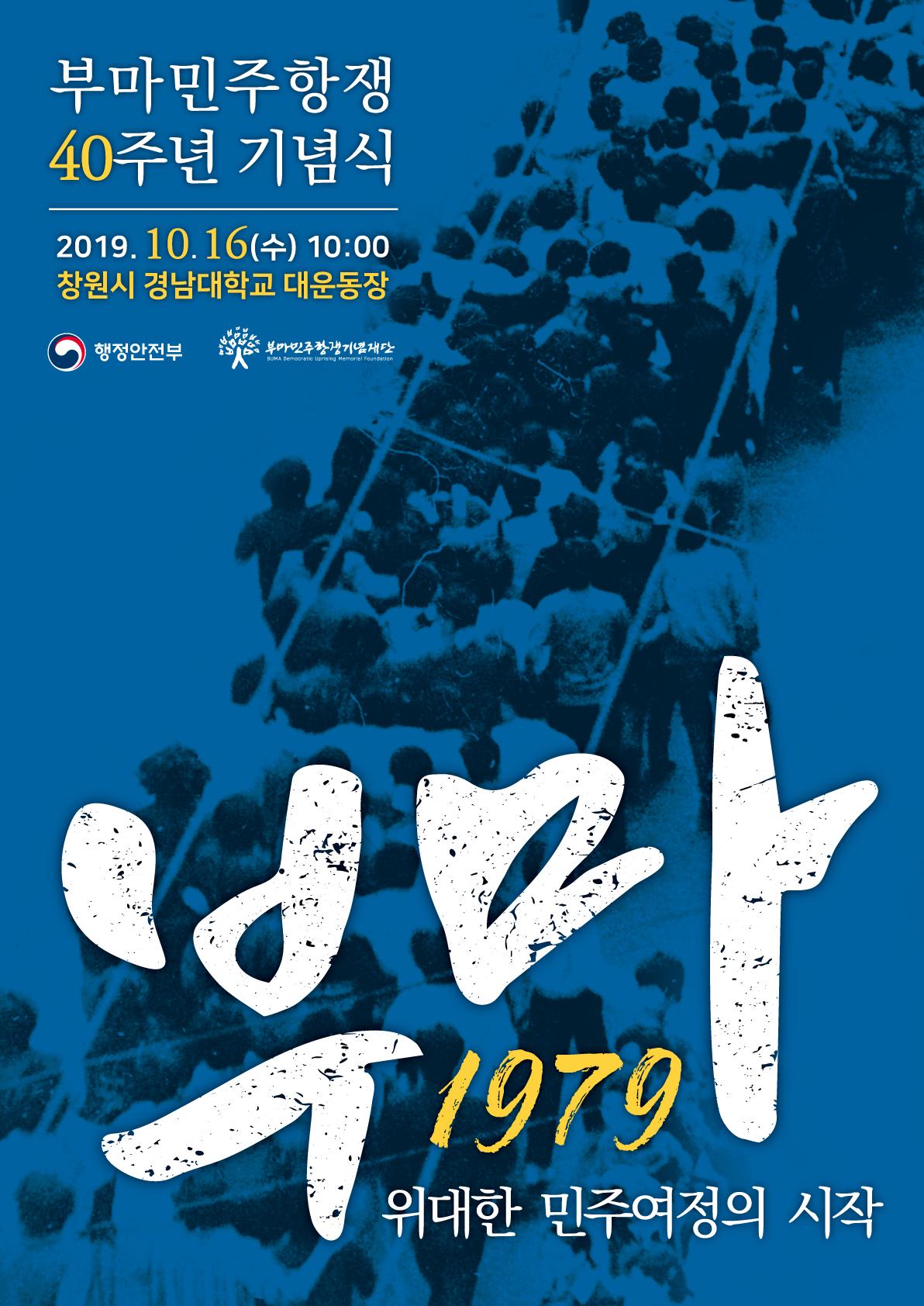 제40주년 부마민주항쟁 기념식 개최