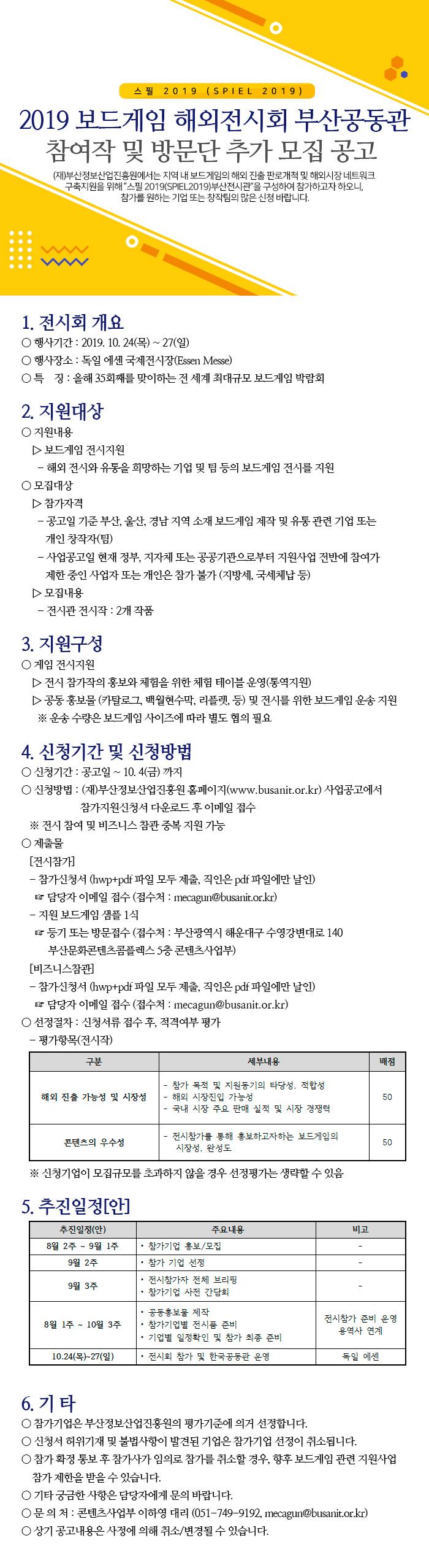 2019 보드게임 해외전시회 부산공동관 참여작 및 방문단 추가 모집 공고