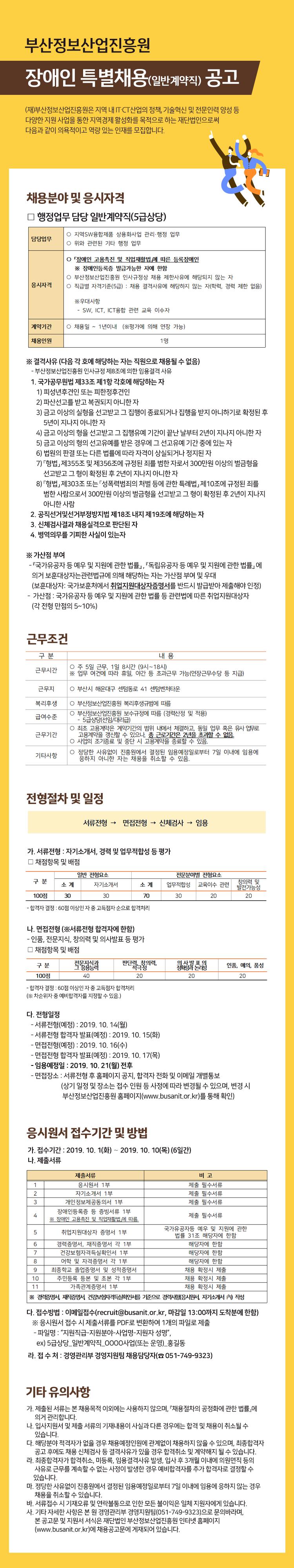 (재)부산정보산업진흥원 장애인 특별채용공고