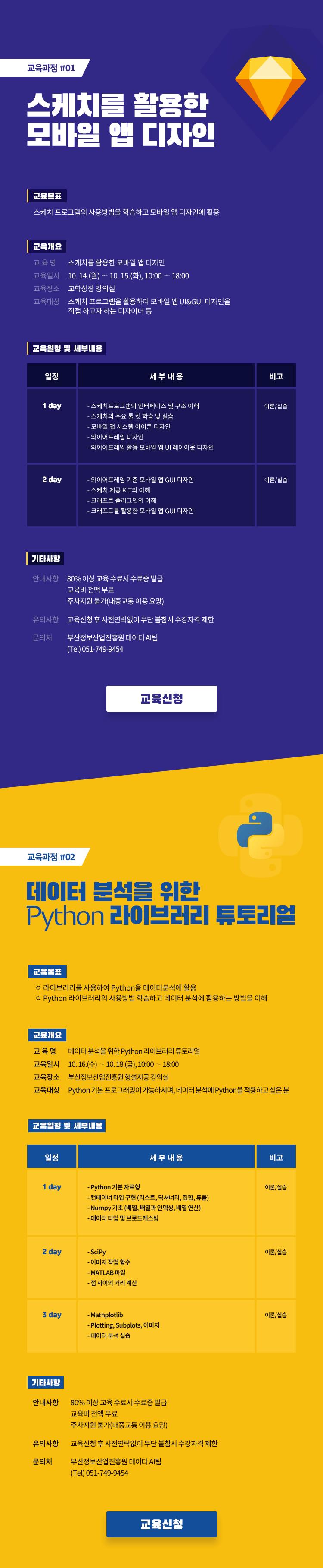 부산모바일앱센터 10월 전문 기술교육 안내