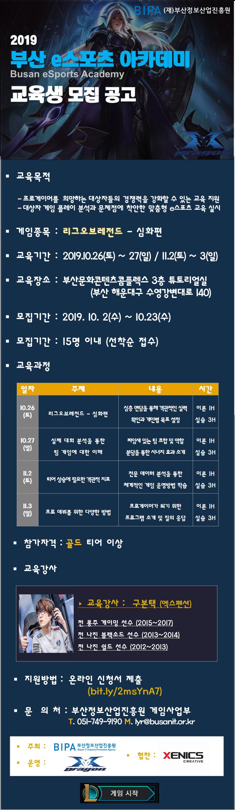 부산 e스포츠 아카데미(3회차) 수강생 모집 공고