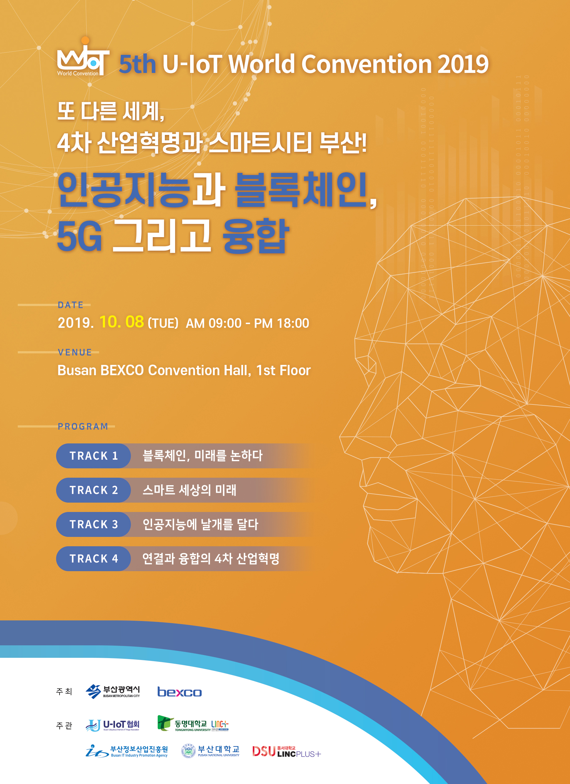 U-IoT World Convention 2019 행사