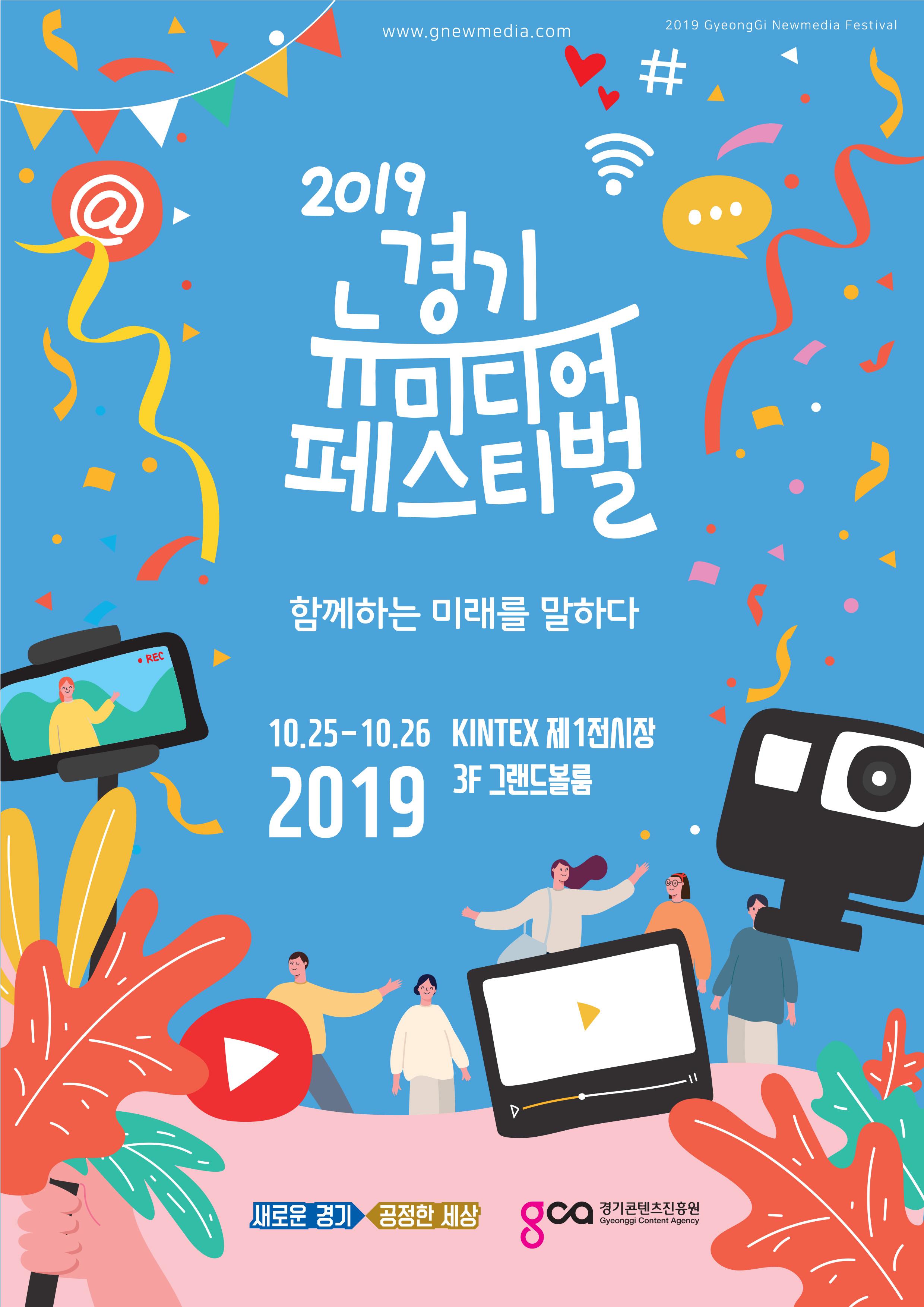[경기콘텐츠진흥원] 경기 뉴미디어 페스티벌