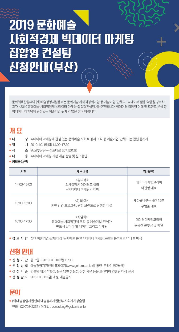 [예술경영지원센터] 빅데이터 마케팅-집합형 컨설팅(부산) 개최