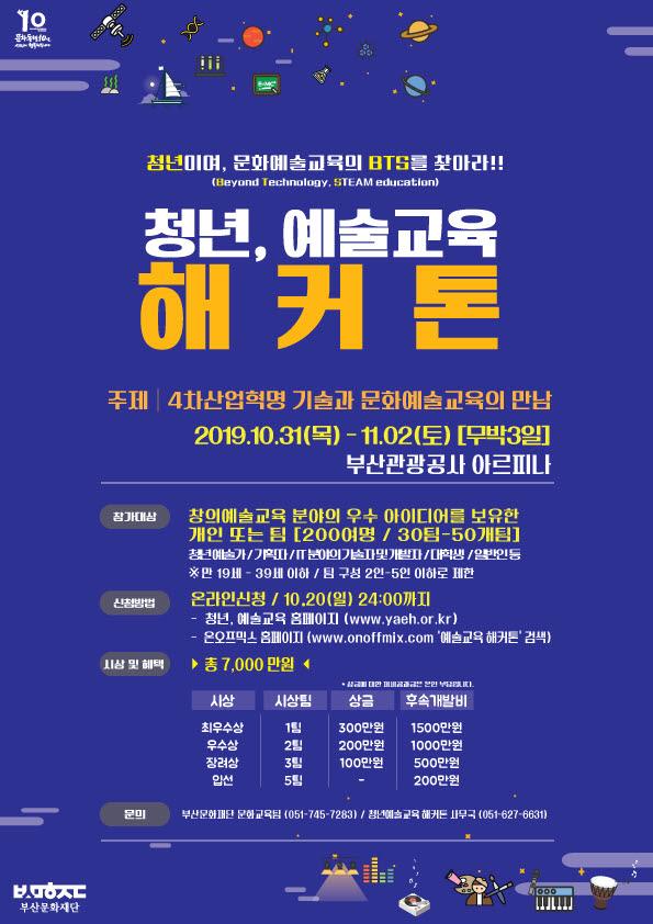 [부산문화재단] 2019 청년 예술교육 해커톤 행사