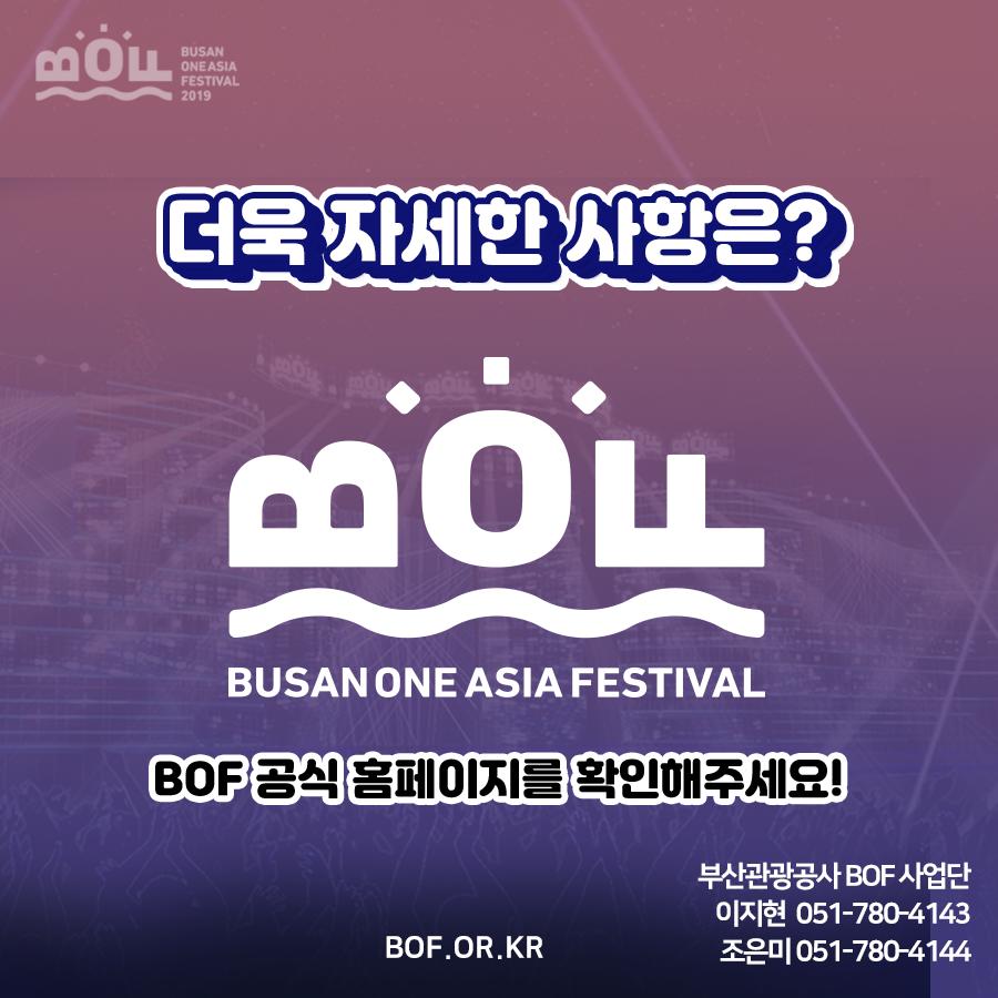 [부산관광공사] 2019 원아시아페스티벌