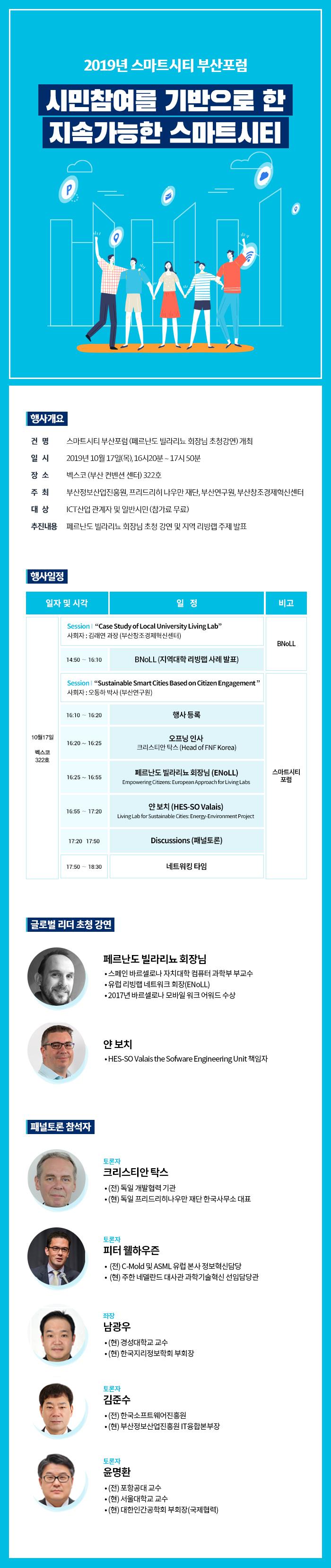 2019년 스마트시티 포럼 (ENoLL 회장님 초청강연) 개최