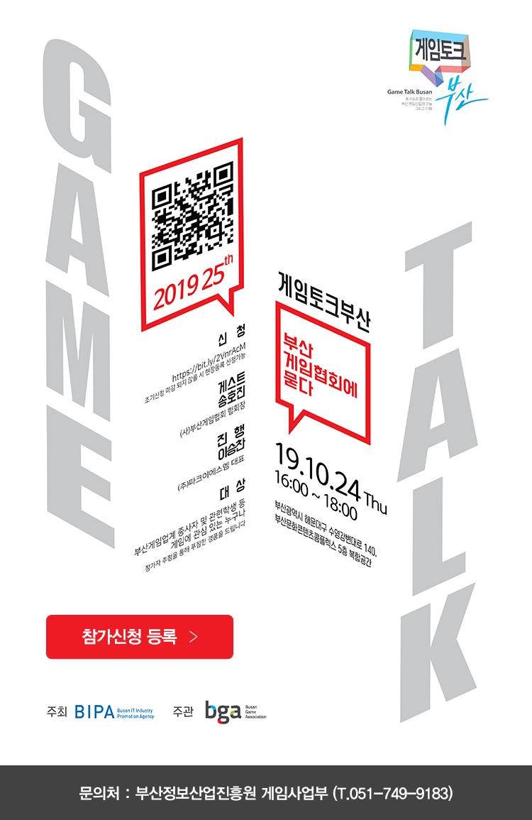 25회 게임토크부산 개최