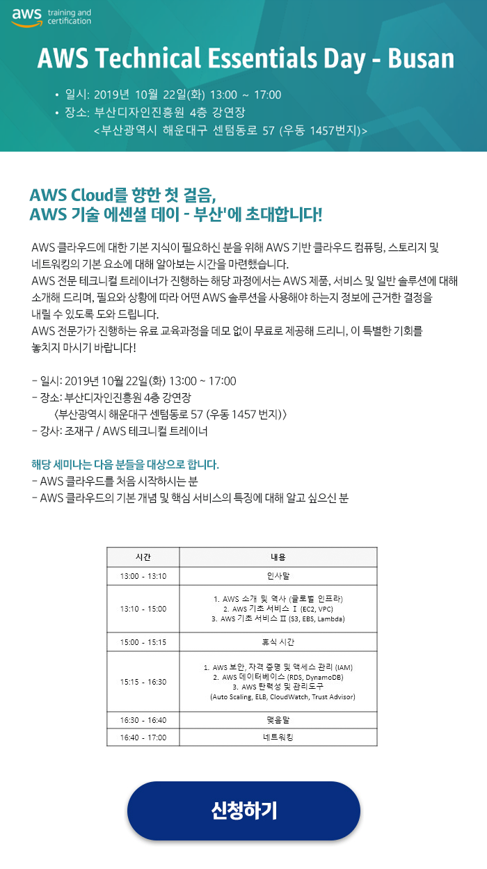 AWS Technical Essentials Day - Busan