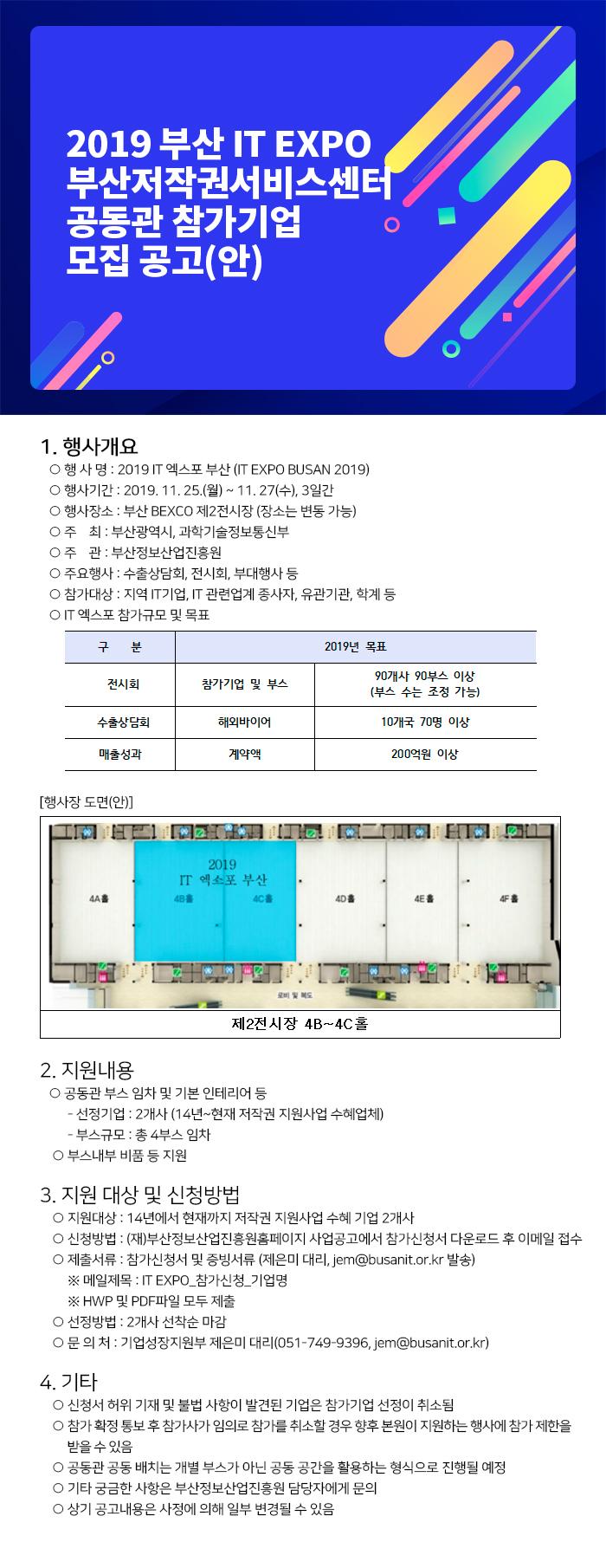 2019 부산 IT EXPO 부산저작권서비스센터 공동관 참가기업 모집 공고