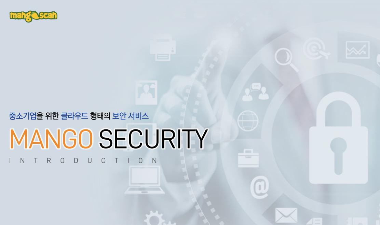 클라우드 보안 서비스 Mango Security 신청