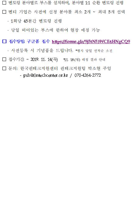 [한국핀테크지원센터] 찾아가는 핀테크 창업 멘토링(부산)