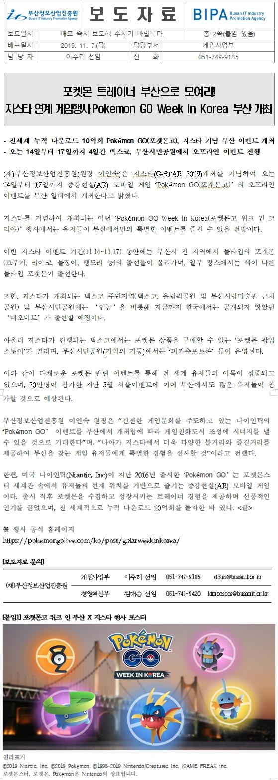 지스타 연계 게임행사 Pokemon GO Week In Korea 부산 개최