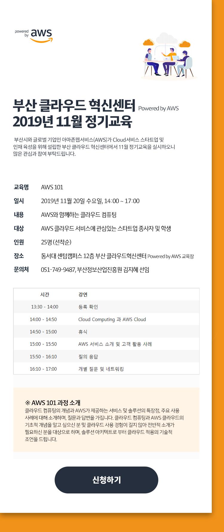 부산 클라우드 혁신센터 Powered by AWS 2019년 11월 정기교육 안내