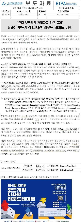 제4회 보드게임 디자인 라운드 테이블 개최