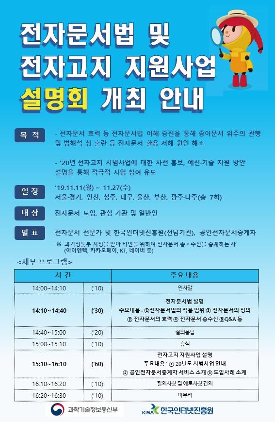 [한국인터넷진흥원] 전자문서법 및 전자고지 지원사업 설명회