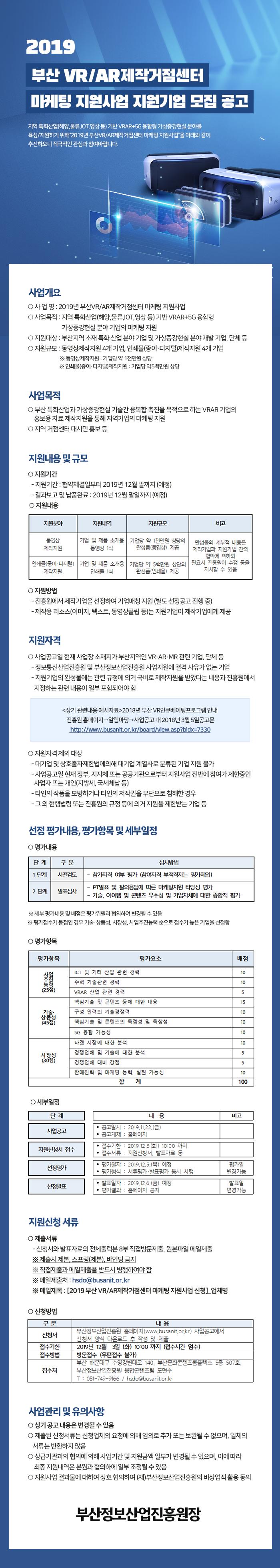 2019년 부산 VR/AR제작거점센터 마케팅 지원사업 지원기업 모집 공고