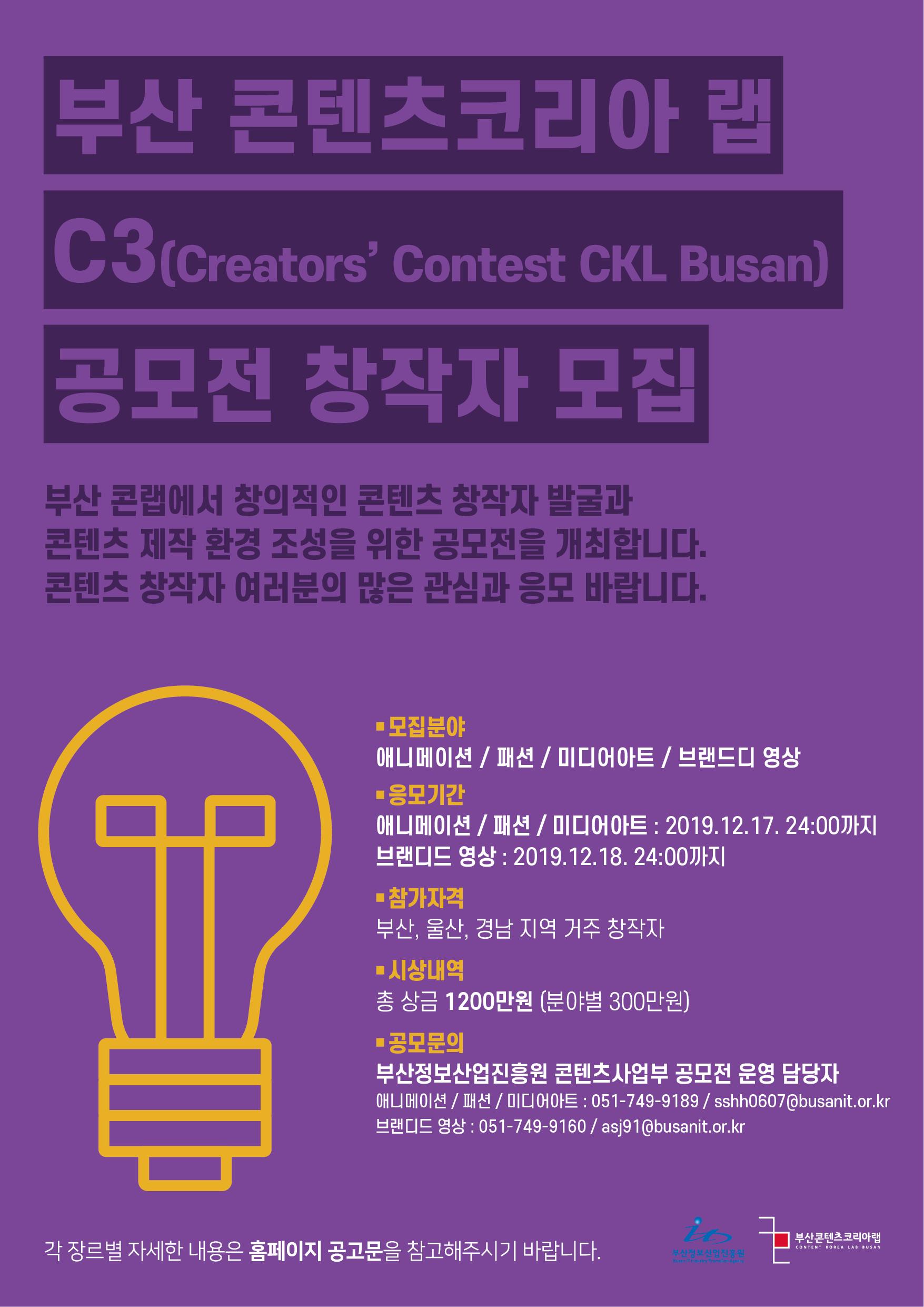 2019 부산 콘텐츠코리아 랩 C3 공모전 모집공고