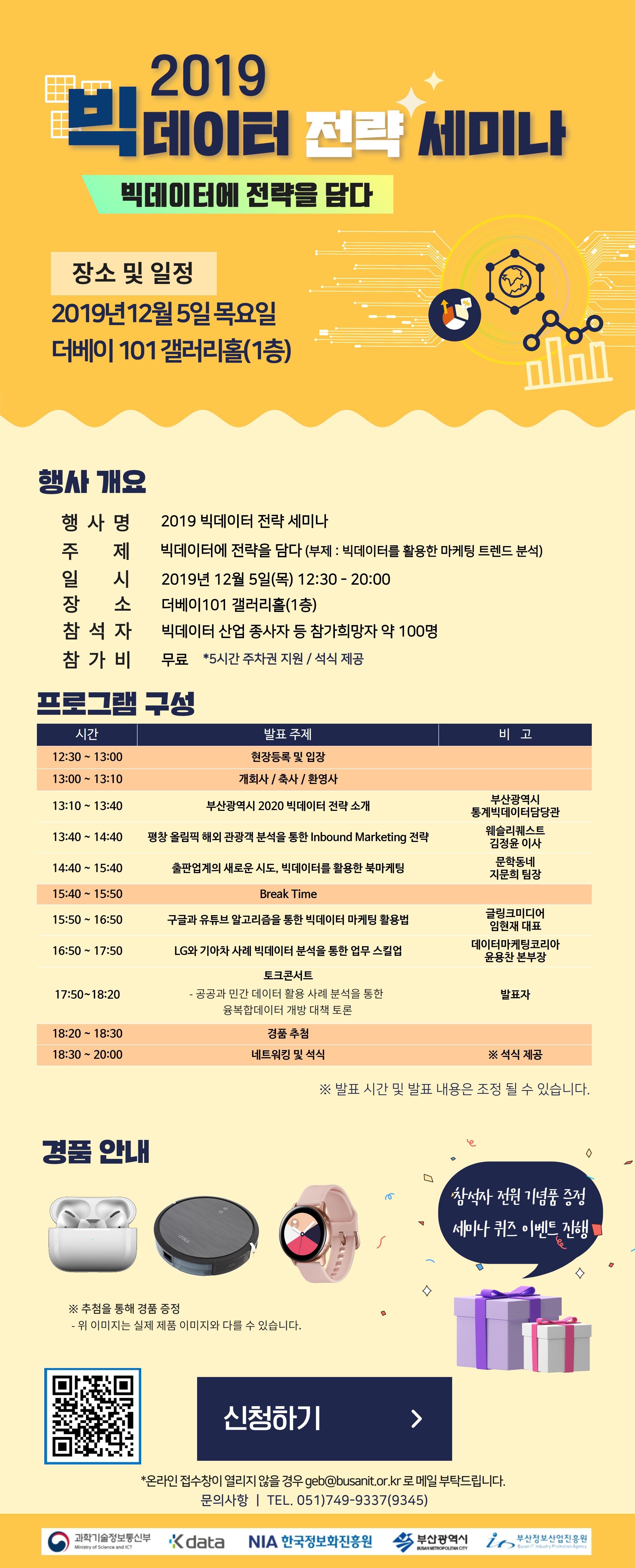 2019년 빅데이터 전략 세미나 개최 안내