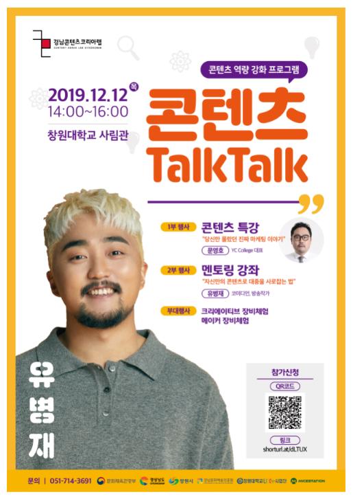 [경남콘텐츠코리아랩] 콘텐츠 Talk Talk! 개최