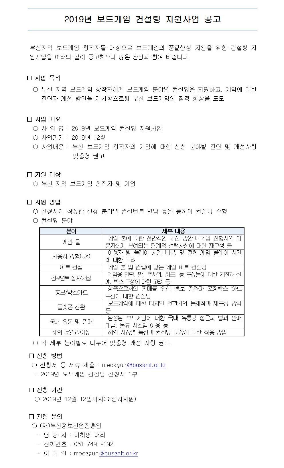 부산 보드게임 창작자 컨설팅 지원사업