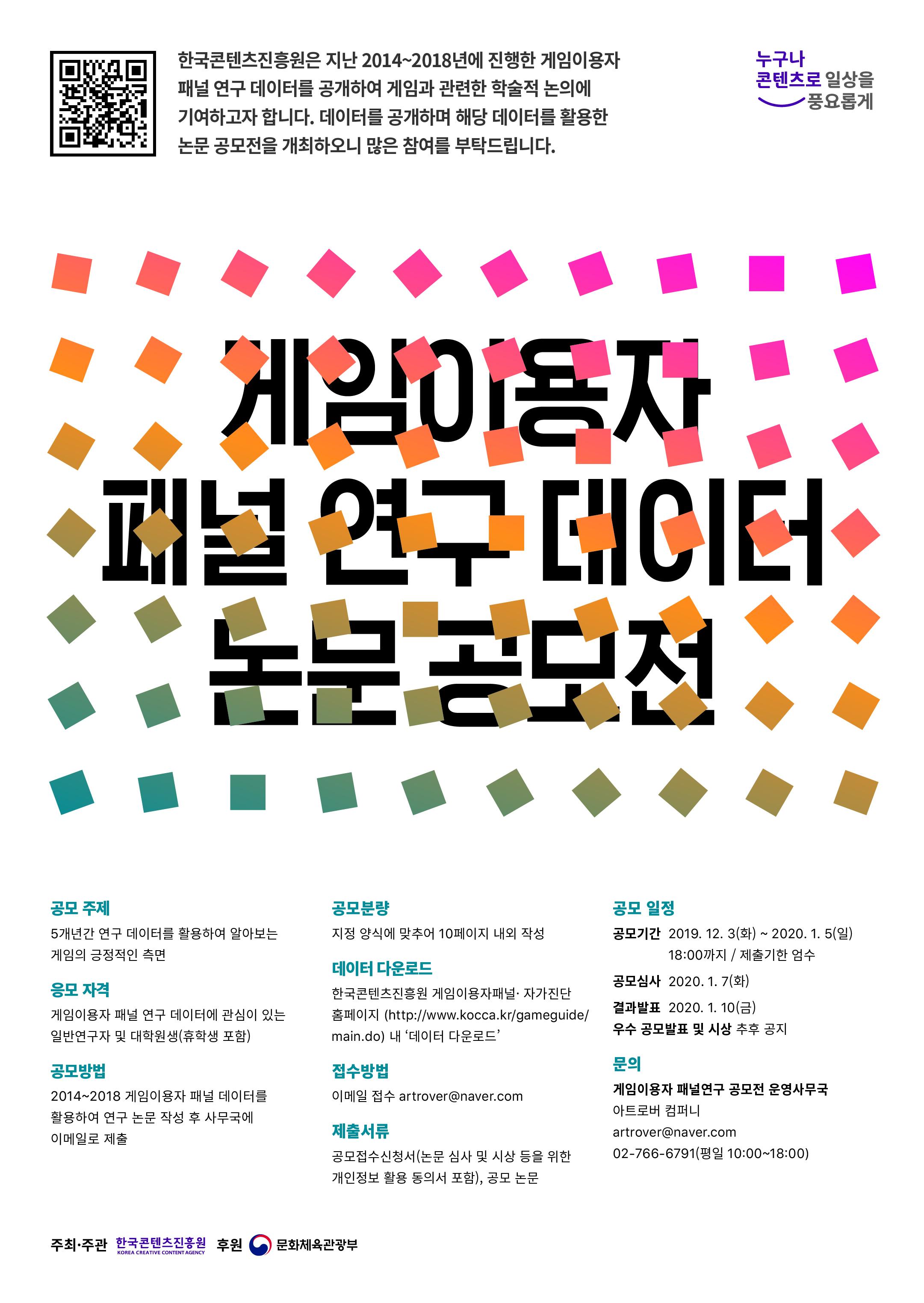 [한국콘텐츠진흥원] 게임이용자 패널 연구 공모전 개최