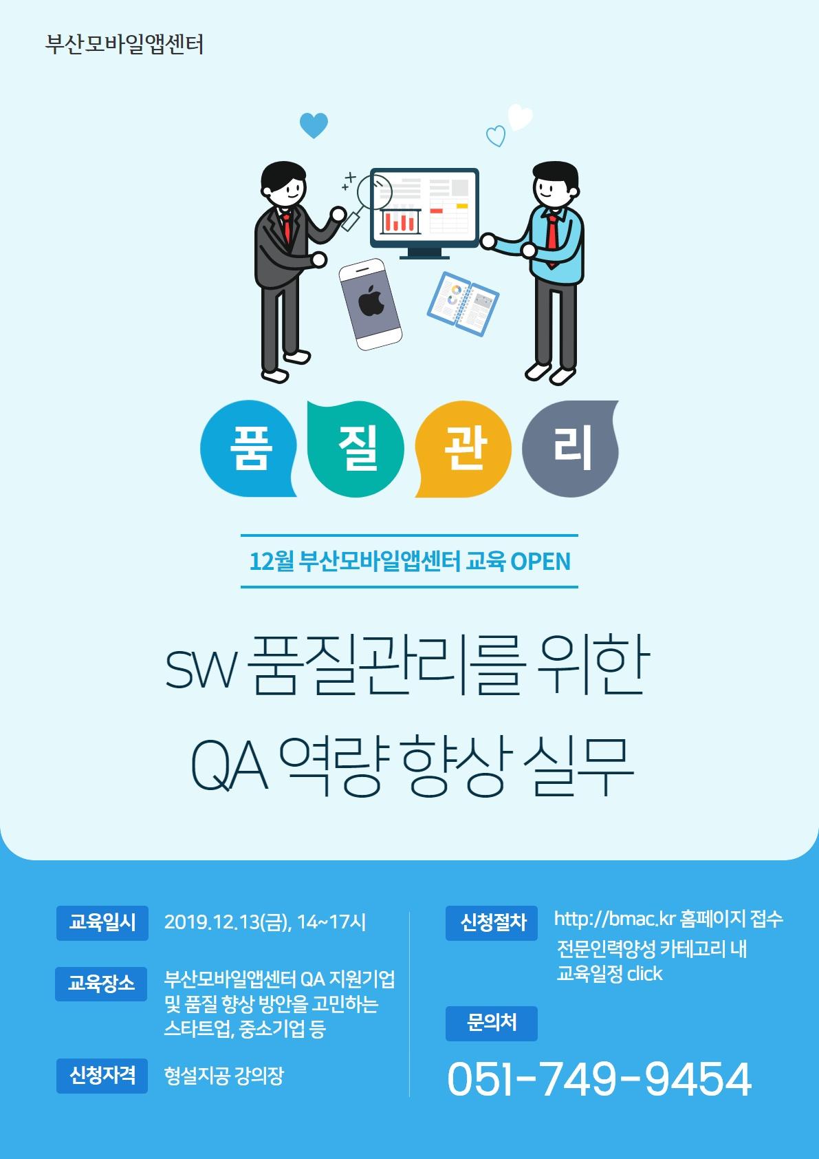 [부산모바일앱센터] SW품질관리를 위한 QA 역량 향상 실무 교육 안내