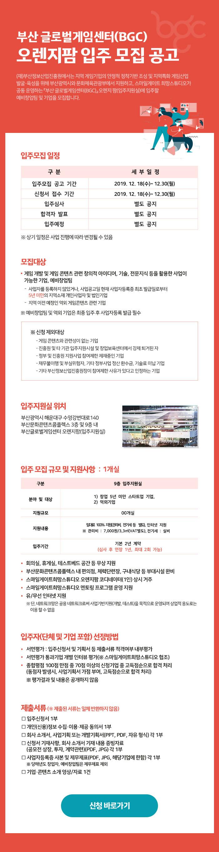 부산글로벌게임센터 오렌지팜 입주 모집 공고 (~30일)