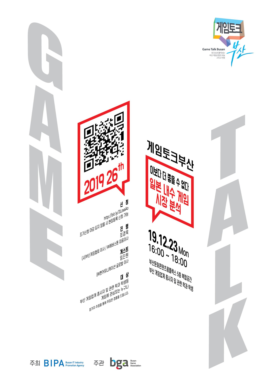 제 26회 게임토크 부산 개최