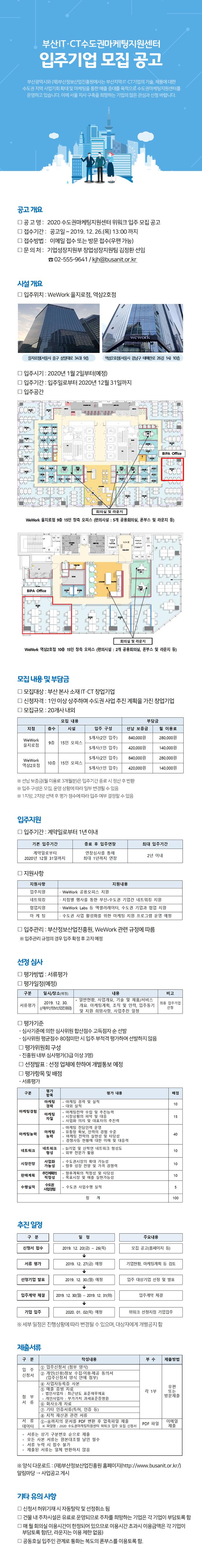 부산IT·CT수도권마케팅지원센터 공유오피스 입주공고 안내