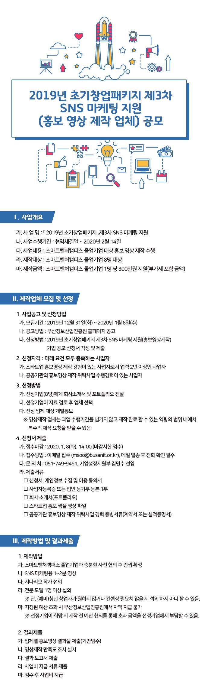 2019년 초기창업패키지 제3차 SNS 마케팅 지원(홍보 영상 제작 업체) 공모
