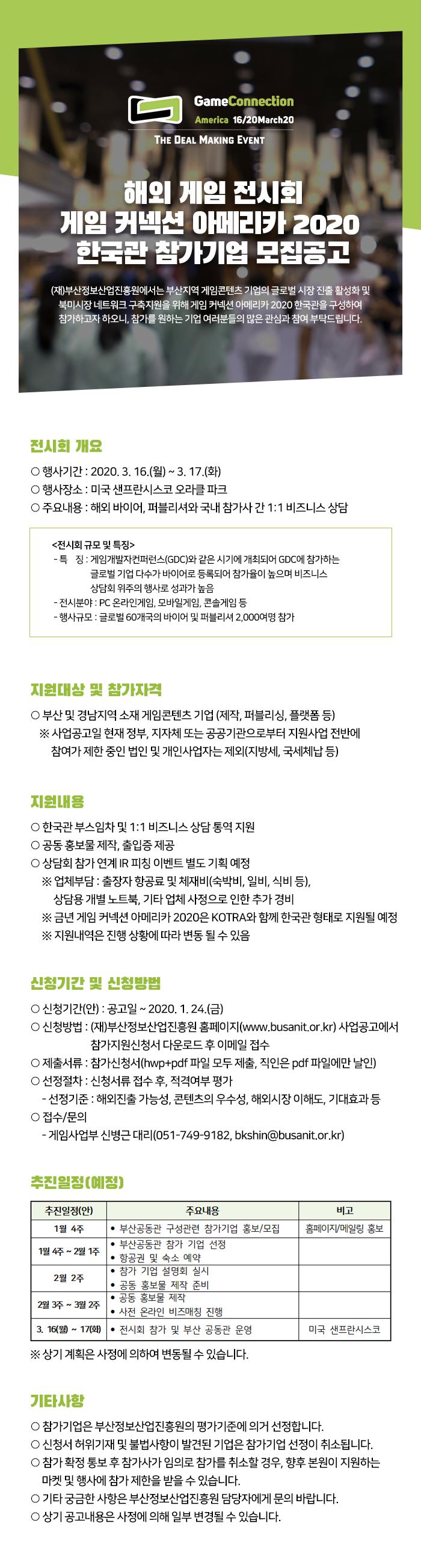 해외 게임 전시회 게임 커넥션 아메리카 2020  한국관 참가기업 모집공고