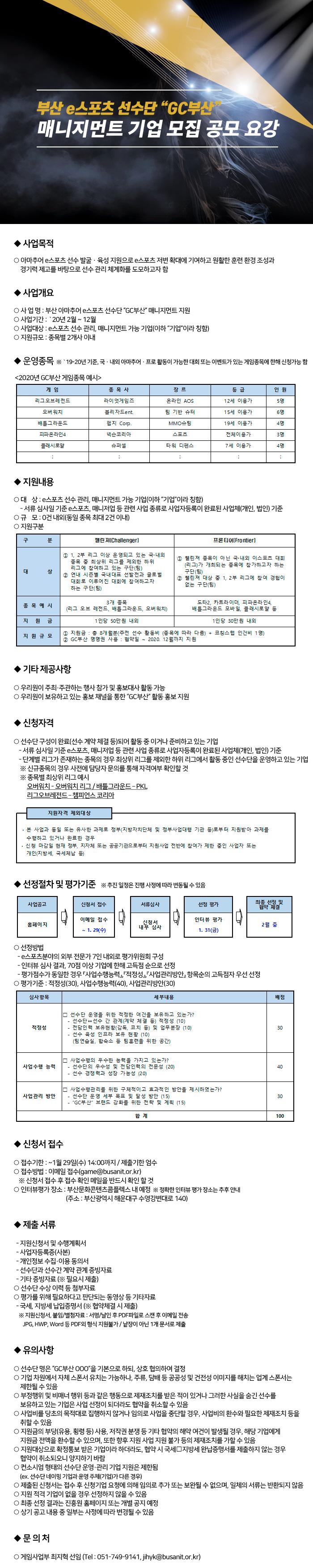 """2020 부산 아마추어 e스포츠 선수단 """"GC부산"""" 매니지먼트사 모집"""