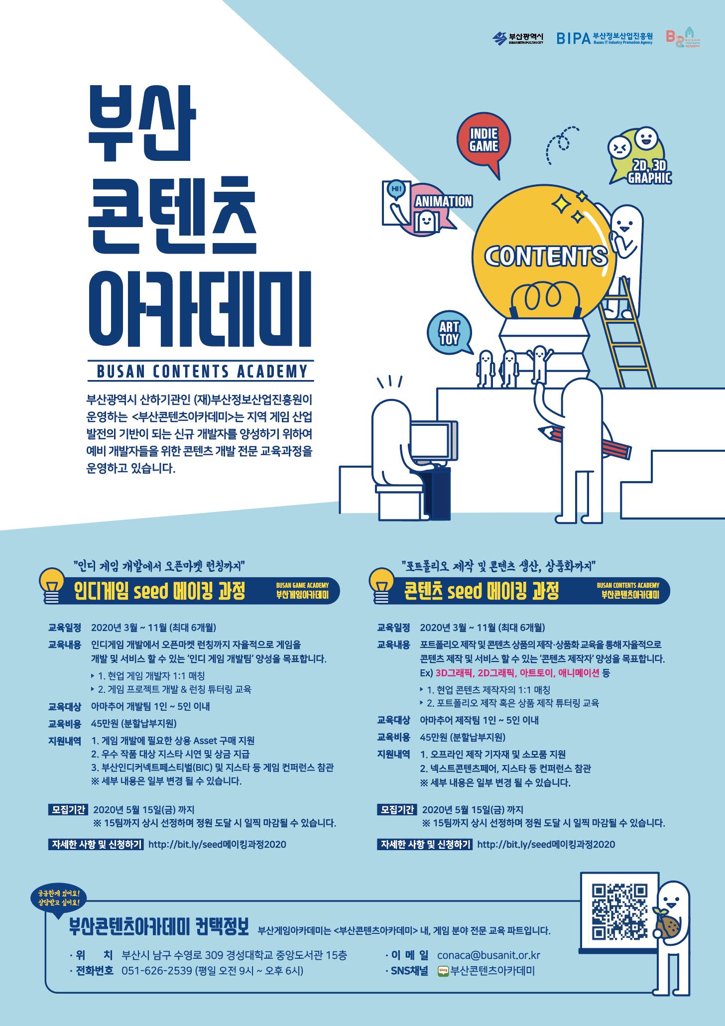 2020 부산콘텐츠아카데미 Seed 메이킹 교육과정 모집