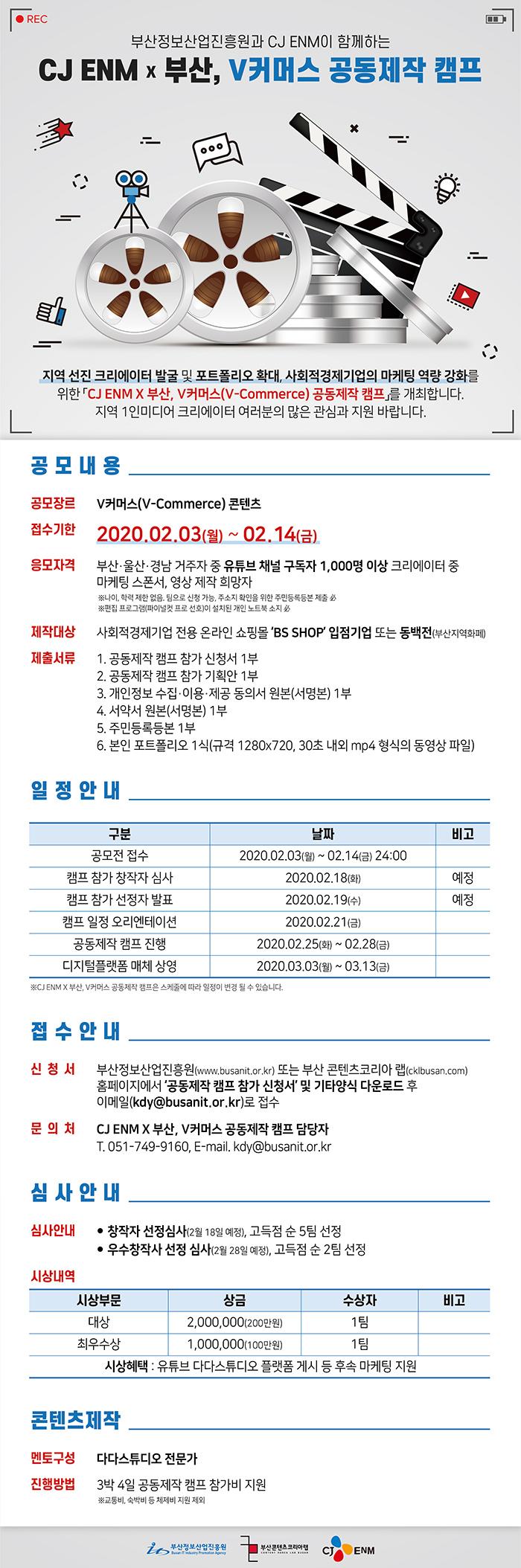 CJ ENM X 부산, V커머스 공동제작 캠프 참가 공고문