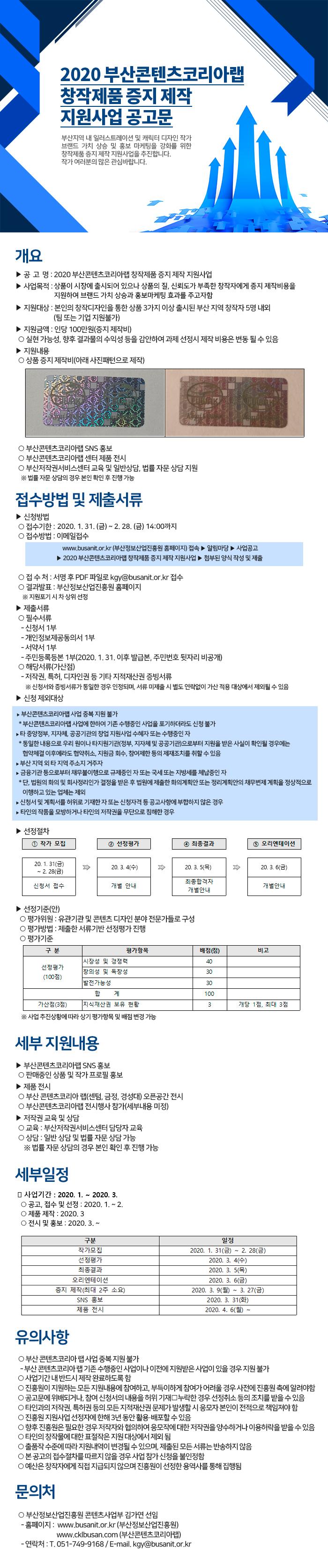 2020 부산콘텐츠코리아랩 창작제품 증지 제작 지원사업 작가 모집
